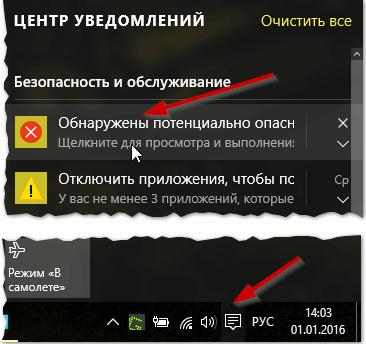 Рис. 2. Центр уведомлений в Windows 10