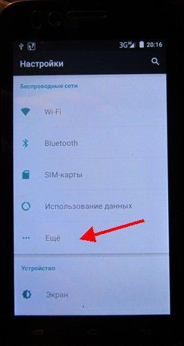 Рис. 1. Дополнительные настройки wi-fi.