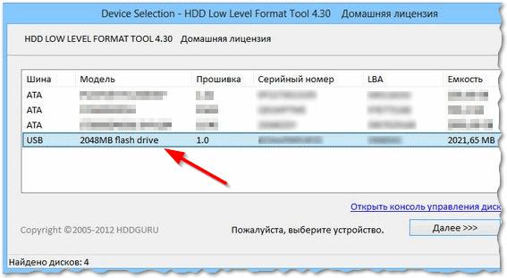 Рис. 7. Работа программы HDD Low Level Format Tool.