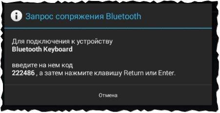 2016-02-14 18_27_19-ввод пароля на клавиатуре