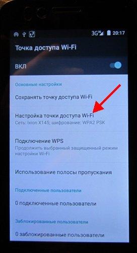 Рис.. 4. Настройка доступа к точке Wi-Fi.