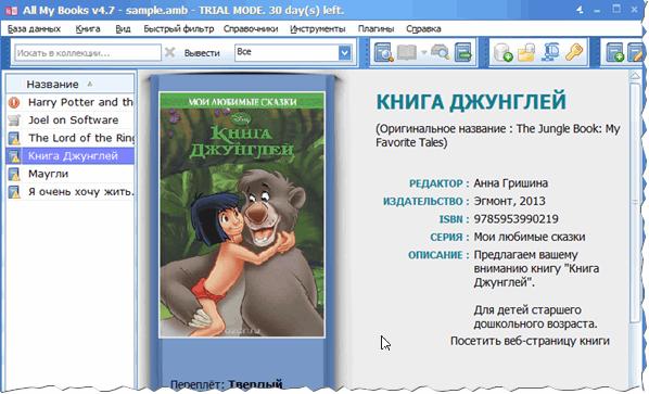 """Главное окно программы (показан одна из книг """"Книга джунглей"""")"""