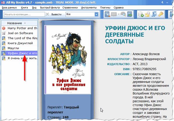 Отображение добавленной книги в програме