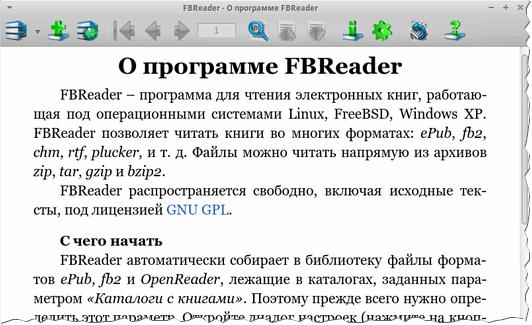 Программа для чтения книг FBReader