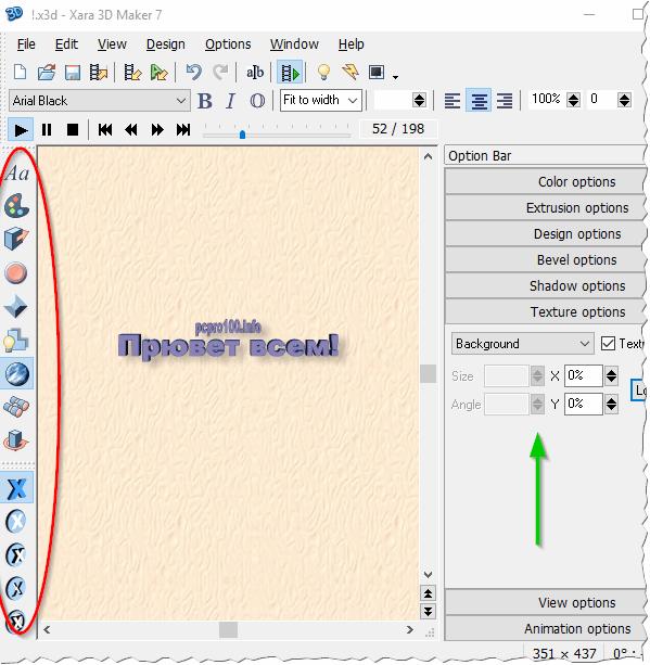 Рис. 5. Xara 3D Maker 7: главное окно программы.