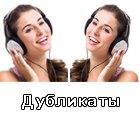 дубликаты-музыки