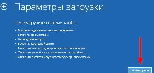 2016-06-05 07_41_15-Параметры перезагрузки