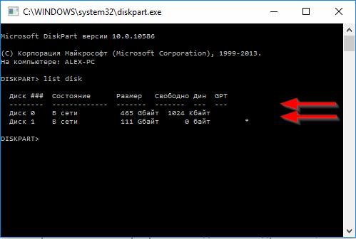 2016-06-05 11_35_12-2 диска с разной разметкой