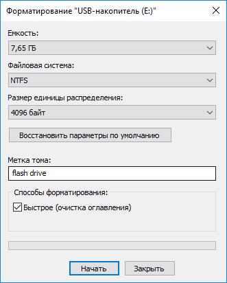 форматирование в windows