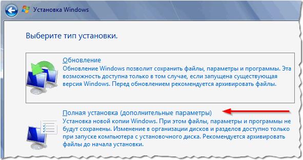 Тип установки Windows 7