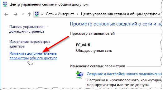 2016-07-23 16_22_15-Центр управления сетями и общим доступом