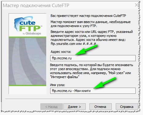 CuteFTP 2