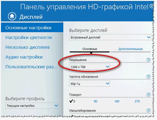Настройка разрешения в драйверах Intel