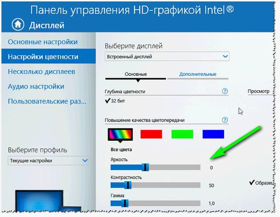 Настройка цветности экрана