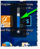 Регулировка яркости (Windows 10)