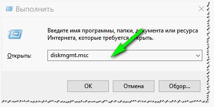 Рис. 13. Запуск управления дисками