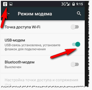 3-расшаривание интернета через USB