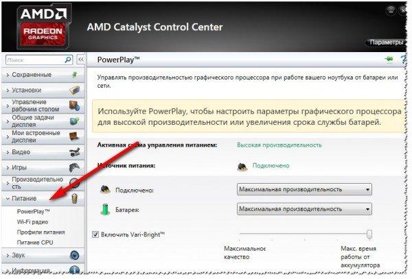 Рис. 4. Видеокарта от AMD: раздел питание