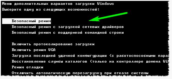 почему компьютер включается только через безопасный режим