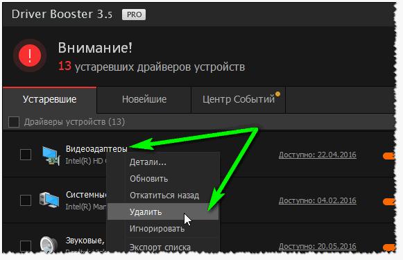 DriverBooster - удаление, откат, настройка и пр.