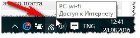 Есть Wi-fi