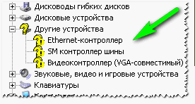 Windows XP. Ethernet контроллер