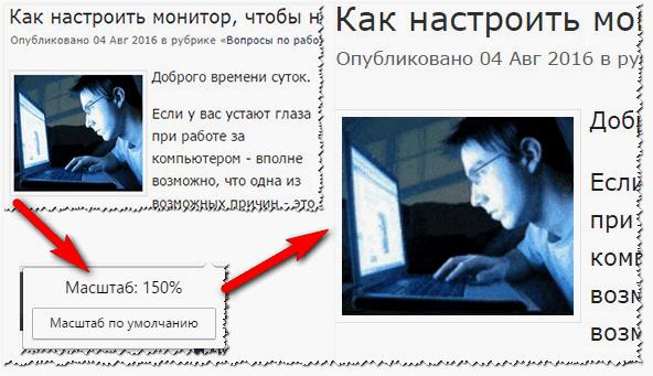 Изменение размера шрифта в Google Chrome