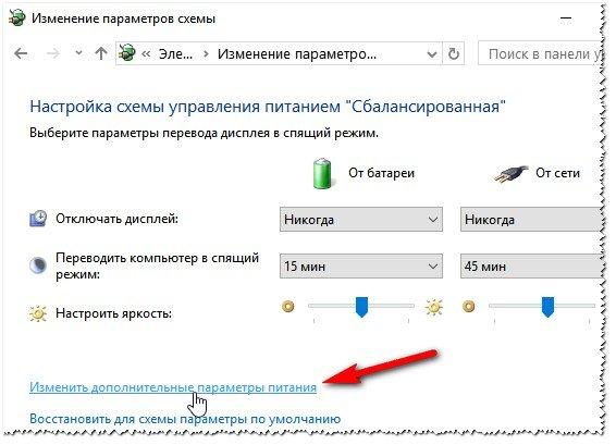 Как на windows 7 сделать яркость больше на ноутбуке