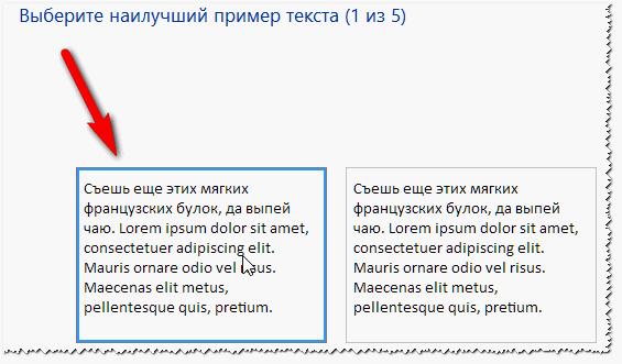 Настройка отображения - 5 шагов подбора оптимального текста.