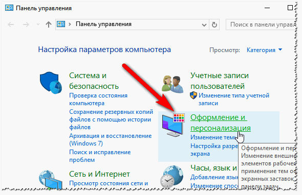 Оформление в Windows 10