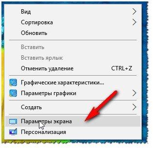 Параметры экрана (разрешение)