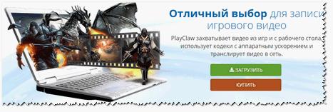 PlayClaw