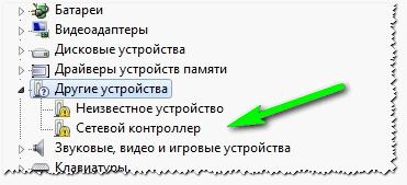 Сетевой контроллер. Windows 7 (русскоязычная)