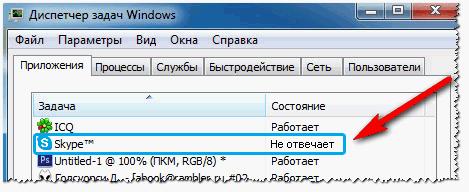 Рис. 9. Приложение Skype не отвечает