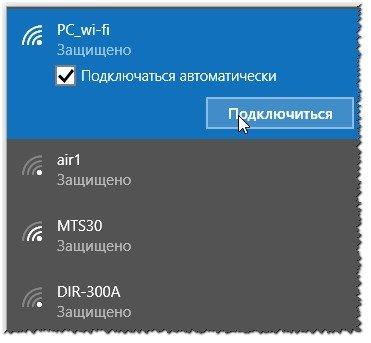 Выбор сети-подключение
