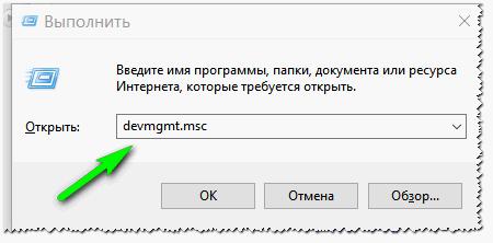 Выполнить - Windows 10