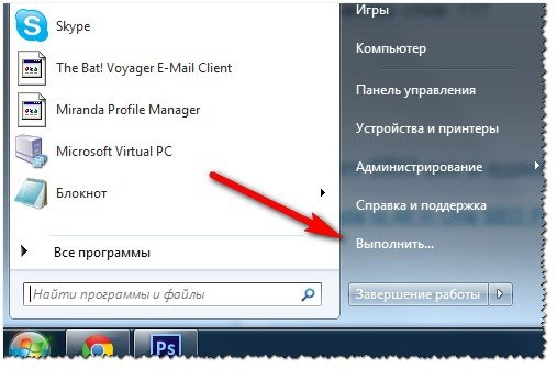 Windows 7 - меню ПУСК