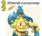 ethernet-controller