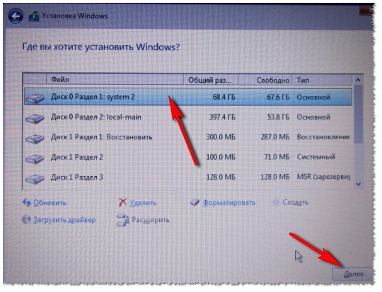 где установить Windows 7