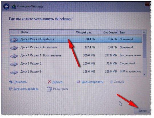 где установить Windows 7
