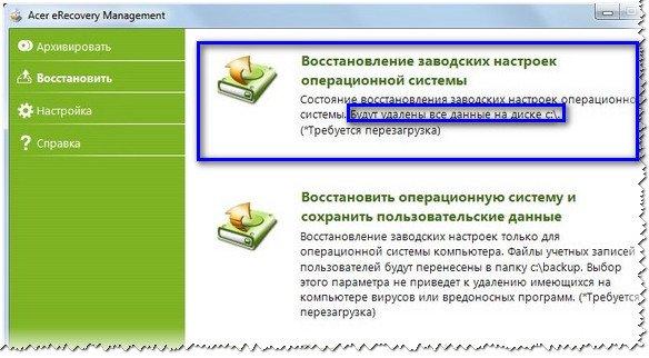 Пример. Утилита восстановления Windows на ноутбуке ACER