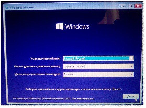 Флешка работает: запустилась установка Windows 10
