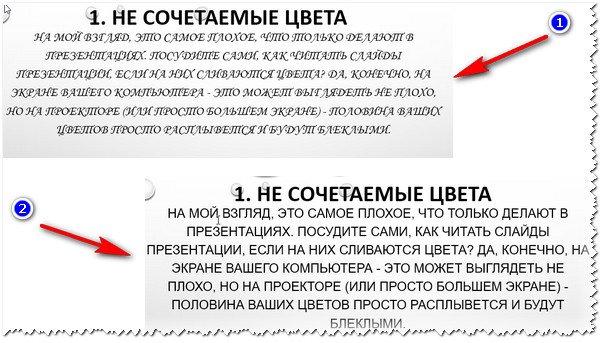 Monotype Corsiva VS Arial - Пример разных шрифтов