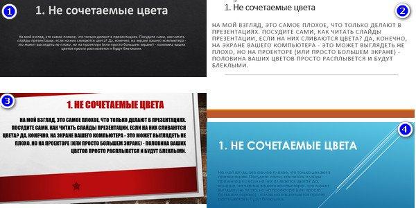 Варианты дизайна презентации: выбор цветов
