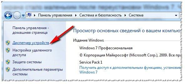 """Как открыть """"Диспетчер устройств"""" - Windows 7"""