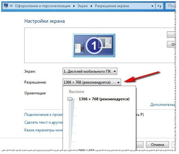 Разрешение экрана в Windows 7 - выбор оптимального.
