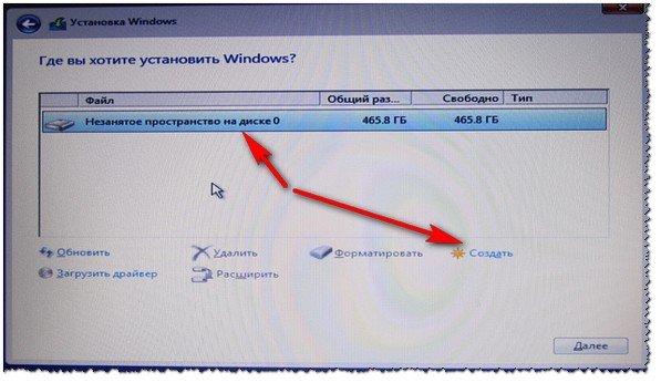 Установка Windows - создание раздела