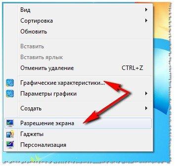 Windows 7 - разрешение экрана (правой клик мышкой на рабочем столе).