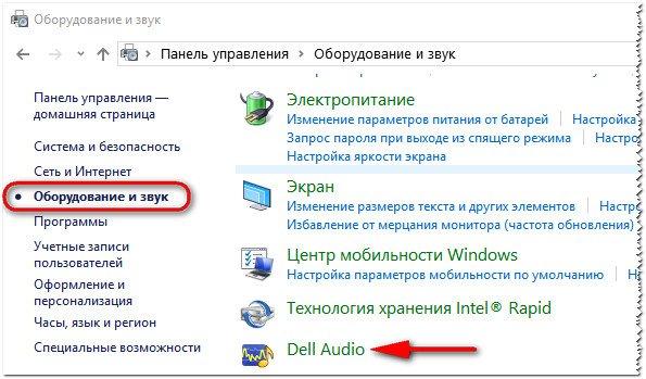 Оборудование и звук - Dell Audio