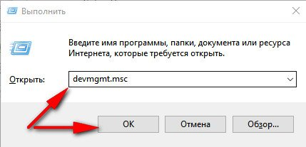 Открытие диспетчера устройств в Windows 10